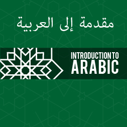 Introduction to Arabic